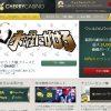 CherryCasinoで稼ぐ!違法?合法?安心して遊べる海外オンラインカジノの実体験談